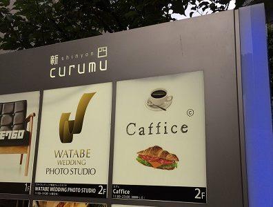新宿の作業カフェ「caffice」に行ってきた