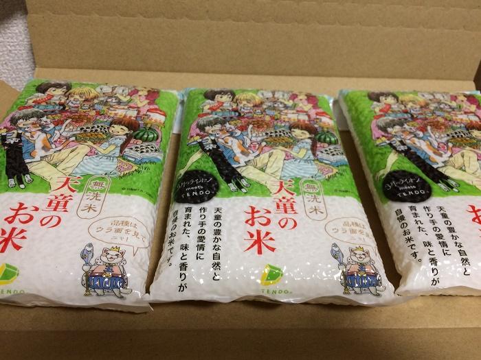 【ふるさと納税】「山形県天童市」からお米が届きました