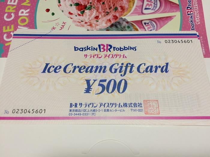 【ふるさと納税】「静岡県小山町」からサーティワン商品券が届きました