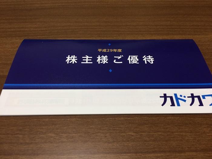 【株主優待】カドカワから優待が届きました