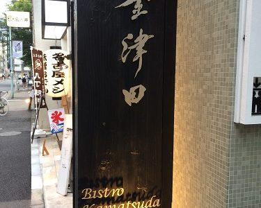 【フレンチ】麻布十番の「Bistro 釜津田」に行ってきた