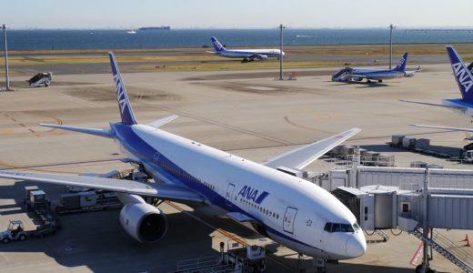 羽田空港メモ