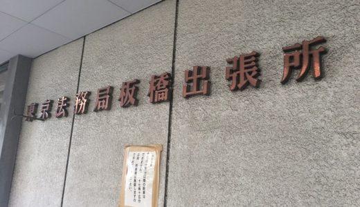 【板橋区】法務局で「登記簿謄本(法人)」を取得してきた【追記:ネット申込でも取得】