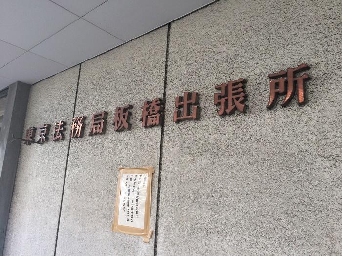 【板橋区】法務局で「登記簿謄本(法人)」を取得してきた