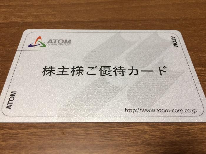 【株主優待】アトムから優待カードが届きました