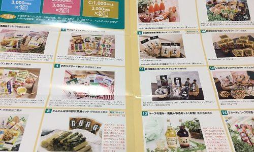 【株主優待】ヤマウラから優待品(うるる酢)が届きました