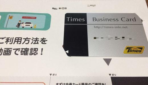 タイムズの「カーシェア」を法人で契約してみた【月額無料】