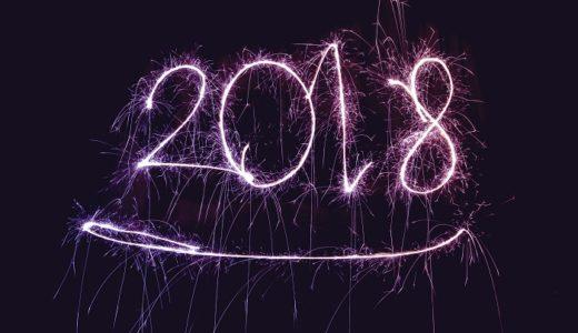 2017年振り返り&2018年目標