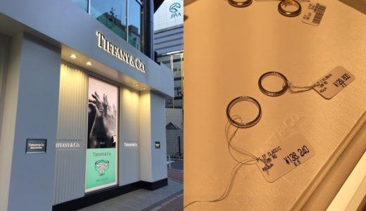 ティファニーで「結婚指輪」を買ってきた【銀座本店ブライダルブティック】
