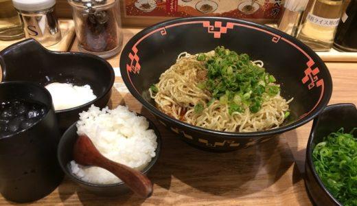 【ラーメン】銀座の汁なし担々麺「キング軒」に行ってきた