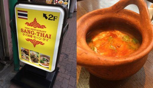 【タイ料理】成増の「セーンタイ」に行ってきた