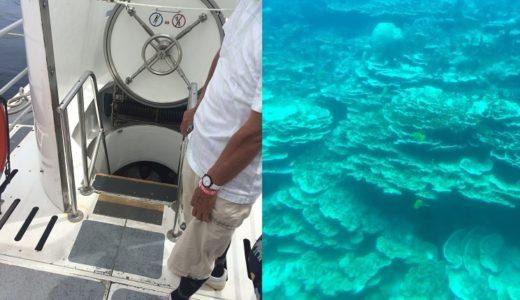 【潜水艦】グアムのアトランティスサブマリンで海底50メートルまで潜ってきた