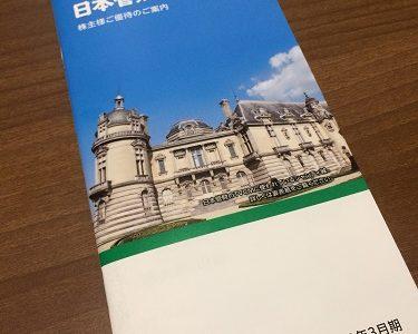 【株主優待】日本管財から優待カタログが届きました(2回目)