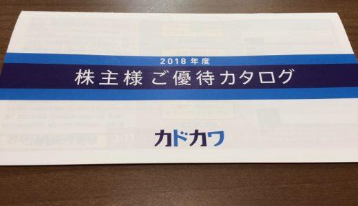 【株主優待】カドカワから優待カタログが届きました(2回目)