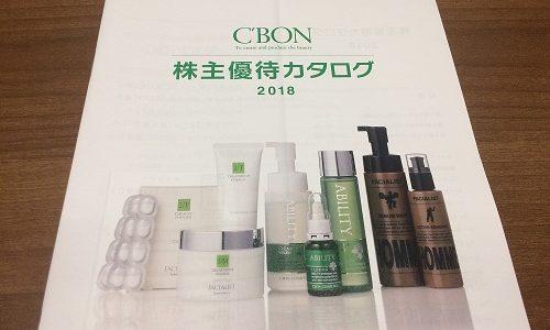 【株主優待】シーボンから優待カタログが届きました(3回目)