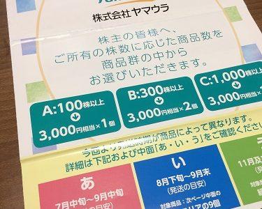 【株主優待】ヤマウラから優待カタログが届きました(3回目)