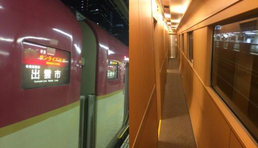 【夜行列車】サンライズ出雲に12時間乗って東京から出雲へ行ってきた