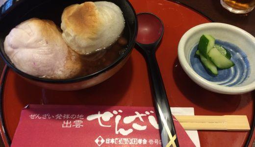 【ぜんざい】出雲の「日本ぜんざい学会 壱号店」に行ってきた