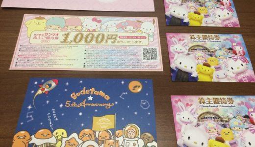 【株主優待】サンリオから優待チケットが届きました(4回目)
