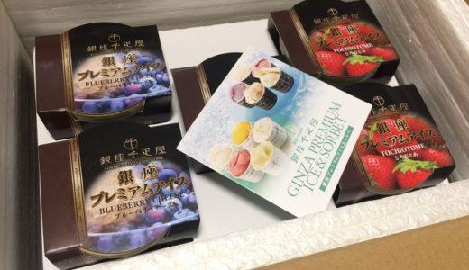 【ふるさと納税】「福岡県飯塚市」からアイスが届きました