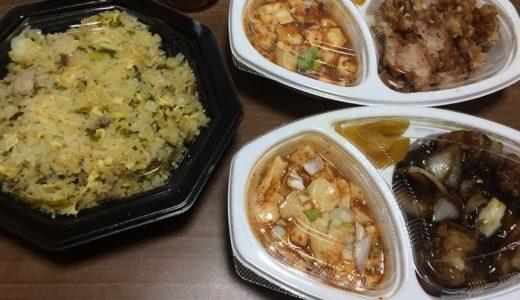 【宅配】中華の「故郷菜(万来軒)」の出前を取ってみた