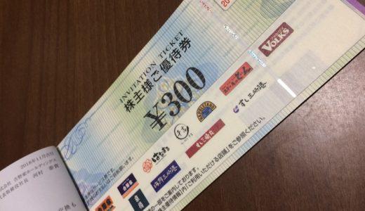 【株主優待】吉野家から優待券が届きました(5回目)
