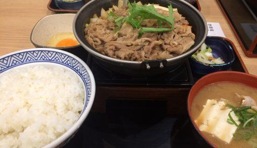 【牛丼】優待券を使って「吉野家」で牛すき鍋膳を食べてきた