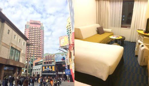 【USJ】ホテル近鉄ユニバーサルシティに3連泊してきた【オフィシャルホテル】