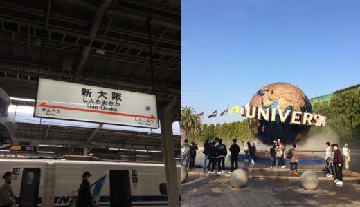 【大阪旅行】写真まとめ