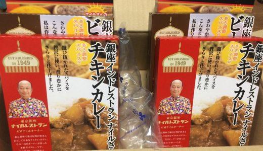 【株主優待】日本管財から優待品が届きました(3回目)