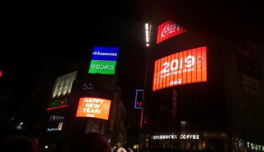 【2018-2019】渋谷スクランブル交差点で平成最後のカウントダウンをしてきた