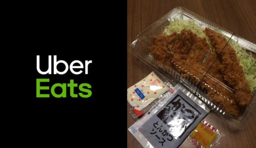 出前アプリ「Uber Eats」でロースかつを注文してみた【配達料110円】