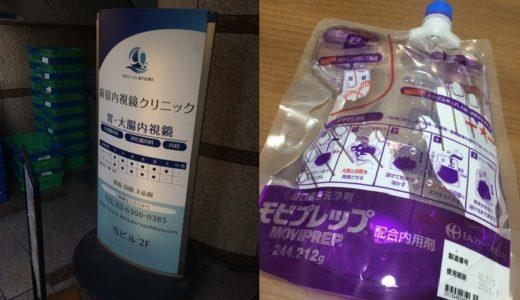 【痛くない水浸法】新宿内視鏡クリニックで大腸内視鏡検査を受けてきた