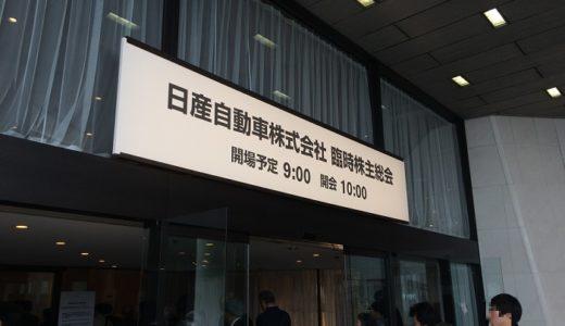 2019年「日産」の臨時株主総会に行ってきた【カルロスゴーン解任】