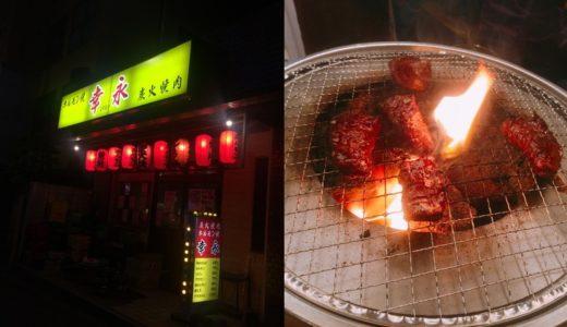 【焼肉】東新宿のホルモン焼屋「幸永」に行ってきた