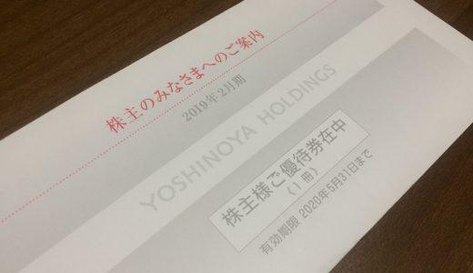 【株主優待】吉野家から優待券が届きました(6回目)