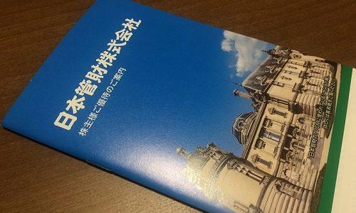 【株主優待】日本管財から優待品が届きました(4回目)