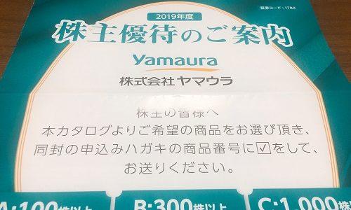 【株主優待】ヤマウラから優待品が届きました(4回目)