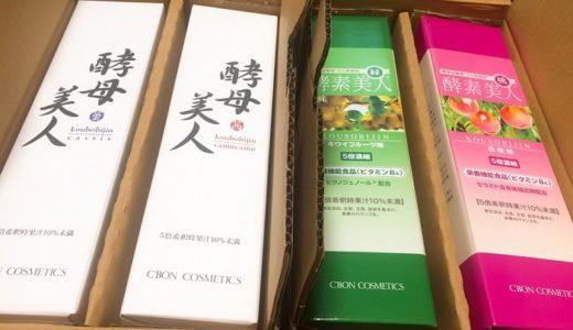 【株主優待】シーボンから優待品が届きました(4回目)