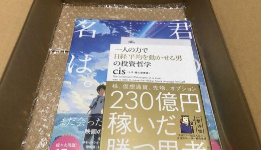 【株主優待】カドカワから優待品が届きました(3回目)