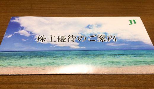 【株主優待】JTから優待品が届きました(1回目)