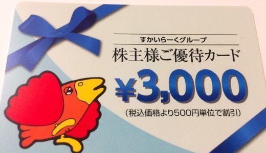 【株主優待】すかいらーくから優待カードが届きました(5回目)