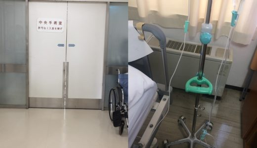 嫁に「成熟嚢胞性奇形腫」が見つかって入院・手術・完治するまで【ブログ】