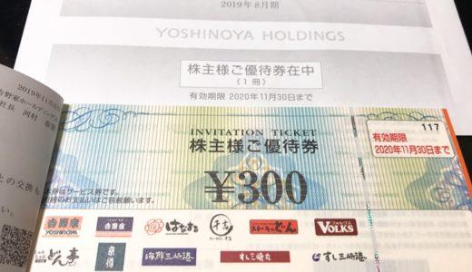 【株主優待】吉野家から優待券が届きました(7回目)