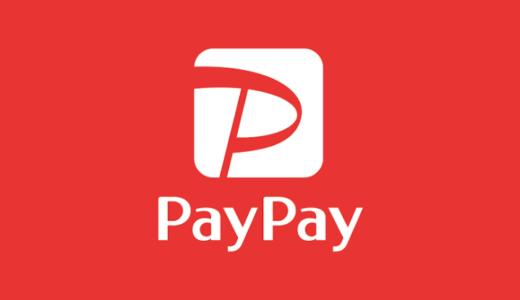 paypayメモ