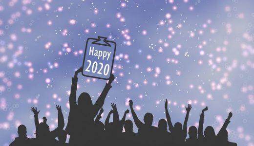 2020年記録