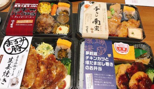【弁当】「塚田農場」の宅配弁当を注文してみた