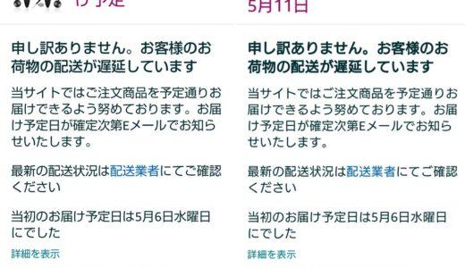 【Amazon】配送業者「YANWEN」が遅延続きでキャンセル・再購入した話