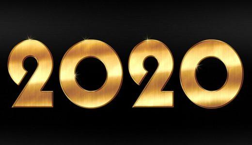2020年下半期