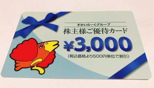 【株主優待】すかいらーくから優待カードが届きました(7回目)